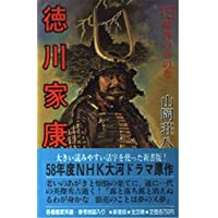 徳川家康〈15〉難波の夢の巻