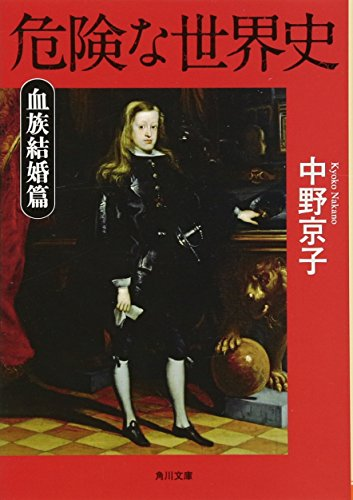 危険な世界史 血族結婚篇 (角川文庫)の詳細を見る