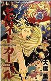 セルロイドカーニバル / 大橋 薫 のシリーズ情報を見る