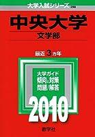 中央大学(文学部) [2010年版 大学入試シリーズ] (大学入試シリーズ 298)