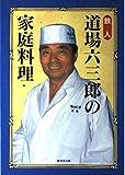 鉄人 道場六三郎の家庭料理
