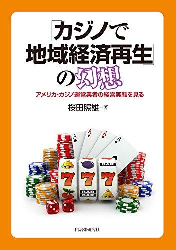 「カジノで地域経済再生」の幻想―アメリカ・カジノ運営業者の経営実態を見る― -