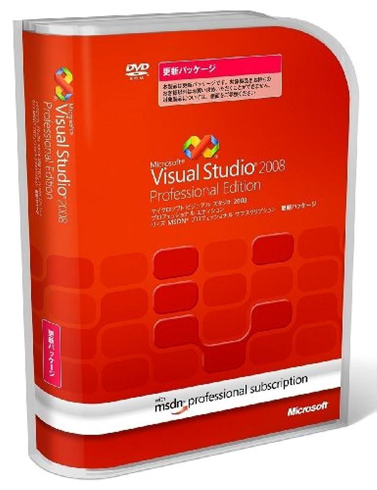 タンザニア近似バルクVisual Studio 2008 Professional Edition with MSDN Professional Subscription 更新パッケージ