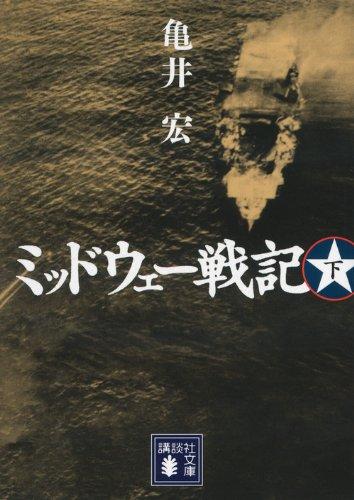 ミッドウェー戦記(下) (講談社文庫)の詳細を見る