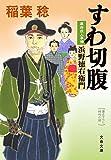 すわ切腹 幕府役人事情 浜野徳右衛門 (文春文庫)