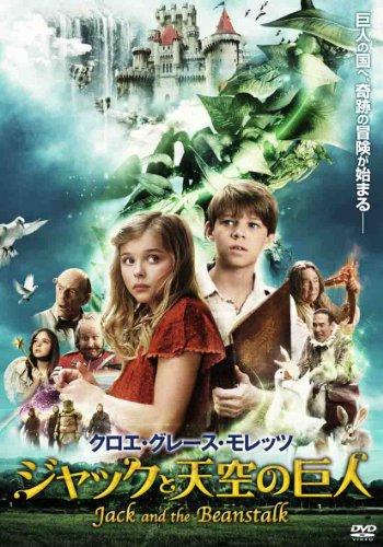 クロエ・グレース・モレッツ  ジャックと天空の巨人 [DVD]の詳細を見る