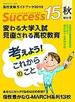高校受験ガイドブック 2019 秋増刊号 サクセス15