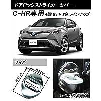 C-HR専用 ドアロックストライカーカバー 【シルバー】TOYOTA C-HRロゴ トヨタ ステンレス製 鏡面仕上げ 1セット(4個)
