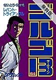ゴルゴ13(84)【期間限定 無料お試し版】 (コミックス単行本)