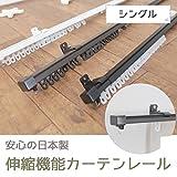 伸縮機能カーテンレール/シングル/サイズ1.6~3.0m/■ブラック/安心の日本製/Z3K