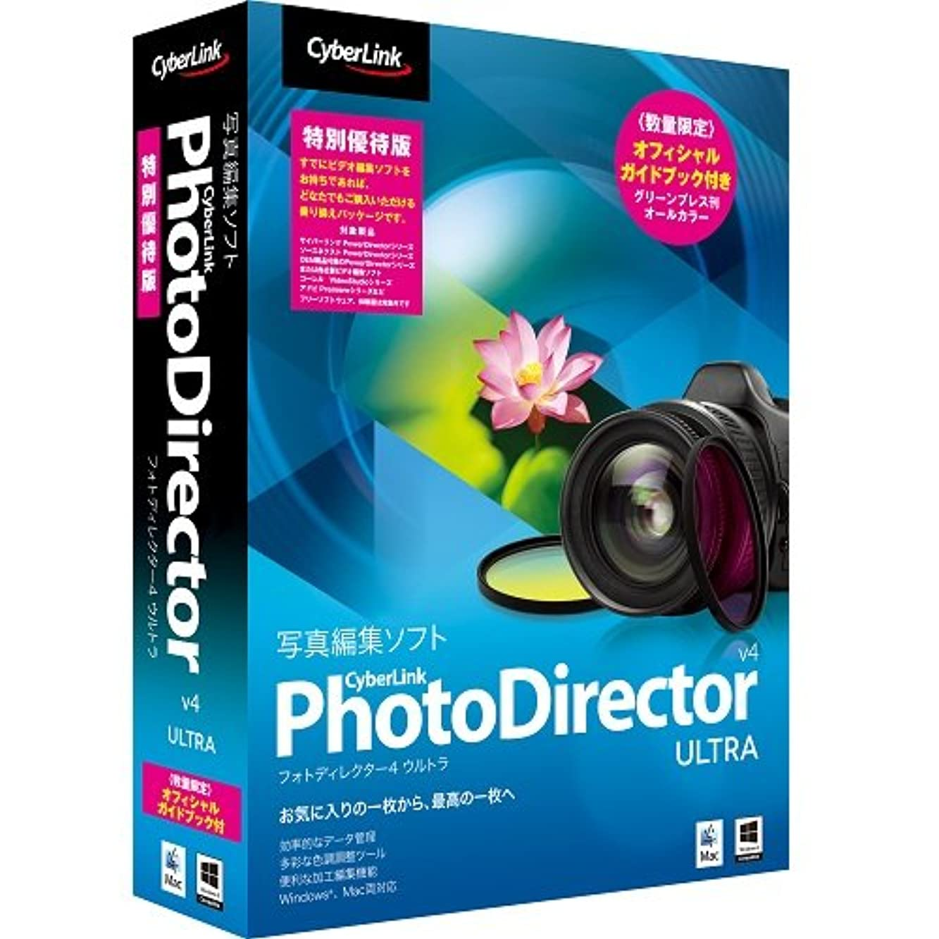 除外する統合値するPhotoDirector4 Ultra 特別優待版