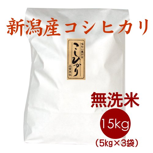 [お歳暮]売れ筋人気ランキングで上常に上位の「お米ギフト」 [新米・29年産]無洗米 新潟米コシヒカリ 15kg(5kg×3袋)