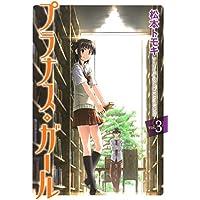 プラナス・ガール 3巻 (デジタル版ガンガンコミックスJOKER)