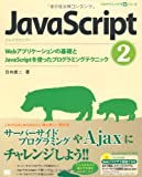 JavaScript 2 Webアプリケーションの基礎とJavaScriptを使ったプログラミングテクニック (CD-ROM付) (プログラミング学習シリーズ)