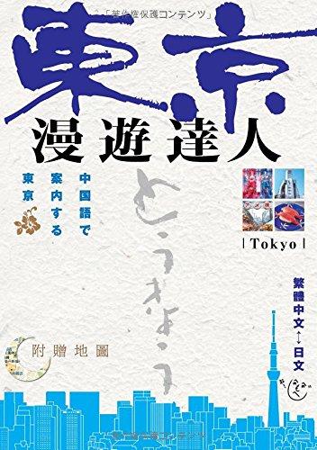 東京 漫遊達人 中国語で案内する東京 (外文図書)