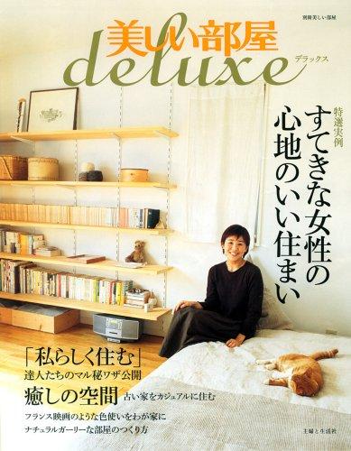 美しい部屋deluxe―特選実例すてきな女性の心地のいい住まい (別冊美しい部屋)の詳細を見る
