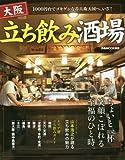 大阪立ち飲み酒場―ちょいと一杯、笑顔こぼれる至福のひと時。 (ぴあMOOK関西)