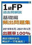 1級FP過去問解説 学科(基礎編) 頻出問題集【出題率100%(2019年9月~2021年5月)】
