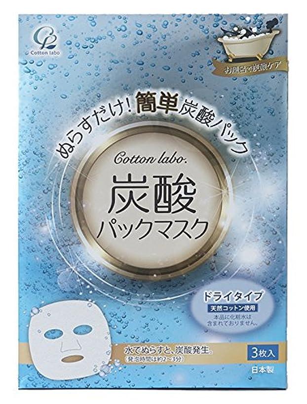コットン?ラボ 炭酸パックマスク 3枚入り ドライタイプ 濡らすだけ簡単炭酸ケア (シートタイプフェイスパック)×40点セット (4973202301069)