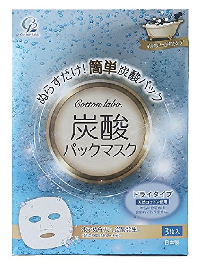 矩形引用ペックコットン?ラボ 炭酸パックマスク 3枚入り ドライタイプ 濡らすだけ簡単炭酸ケア (シートタイプフェイスパック)×40点セット (4973202301069)