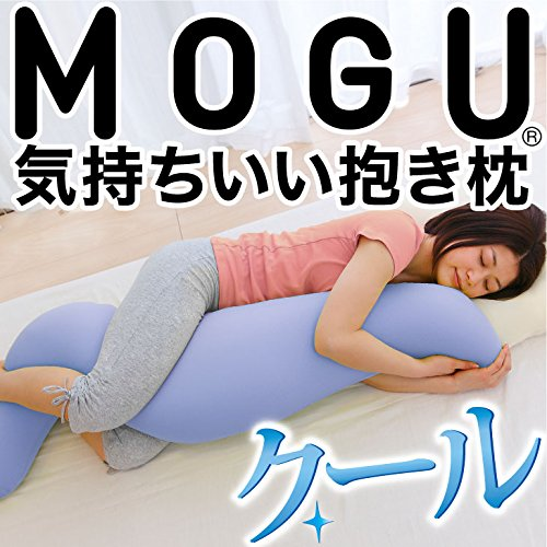 MOGU(モグ) 気持ちいい抱き枕クール 本体+カバー付 ひんやり抱き枕