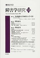 障害学研究13