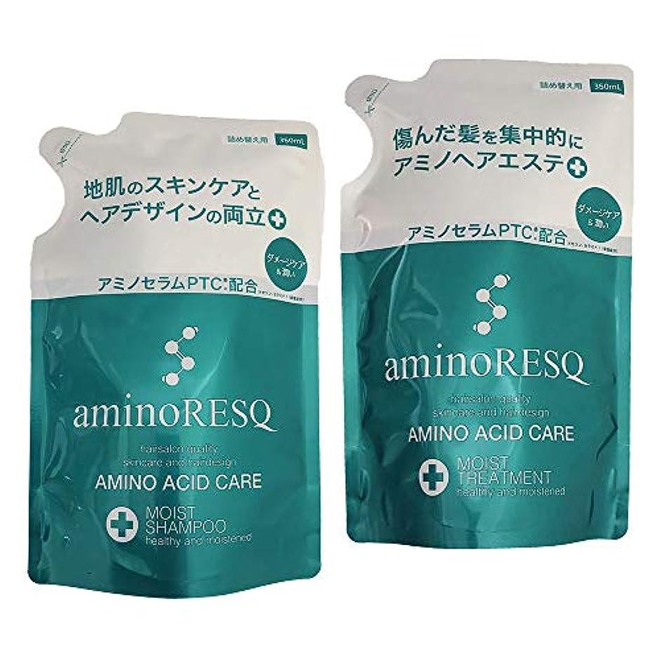 だます有毒幅aminoRESQ アミノレスキュー モイスト シャンプー&トリートメント詰替セット