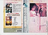 実録犯罪史 昭和の説教強盗 [VHS]