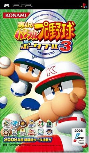 実況パワフルプロ野球ポータブル3