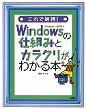 これで納得!Windowsの仕組みとカラクリがわかる本―Windows7対応版