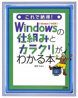 これで納得!Windowsの仕組みとカラクリがわかる本―Windows7対応版の詳細を見る