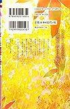 ぼくは地球と歌う 「ぼく地球」次世代編II 5 (花とゆめCOMICS) 画像