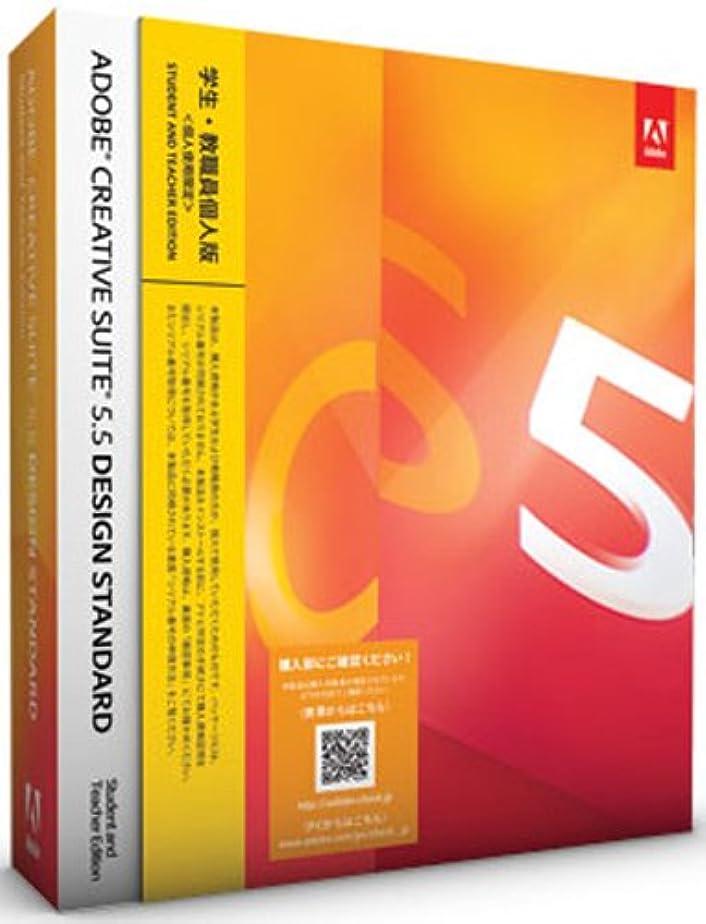 化石ピーク粒子学生?教職員個人版 Adobe Creative Suite 5.5 Design Standard Windows版 (要シリアル番号申請)
