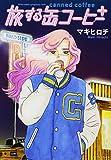 旅する缶コーヒー + (マンサンコミックス)