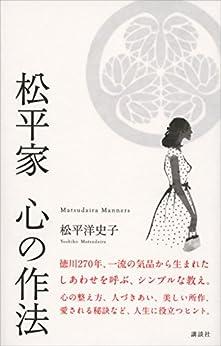 [松平洋史子]の松平家 心の作法