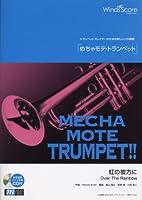 管楽器ソロ楽譜 めちゃモテトランペット 虹の彼方に 模範演奏・カラオケCD付 (WMP-11-004)