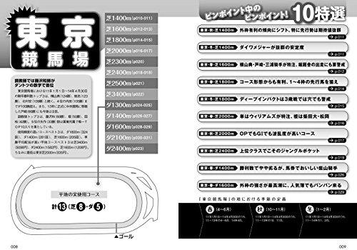 中央全10競馬場 ピンポイントクロス攻略 2014-2015 (サラブレBOOK)