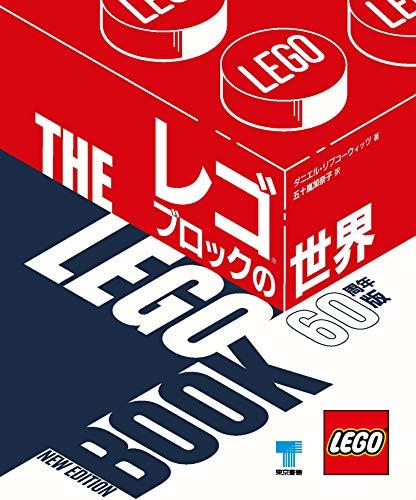 レゴブロックの世界 60周年版...