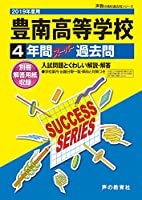 T106豊南高等学校 2019年度用 4年間スーパー過去問 (声教の高校過去問シリーズ)