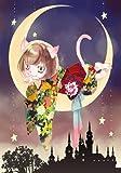 【急募】村長さん 3 (花とゆめCOMICS)