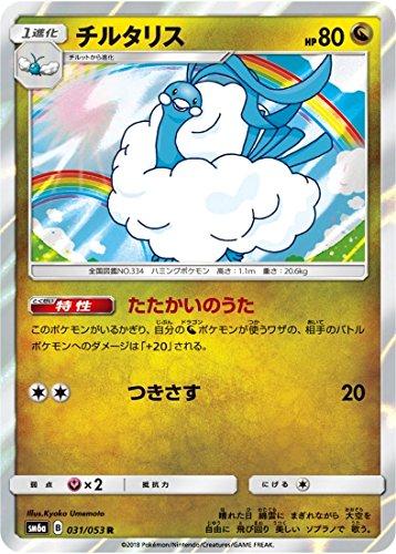ポケモンカードゲーム/PK-SM6A-031 チルタリス R