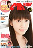 CM NOW (シーエム・ナウ) 2010年 09月号 [雑誌]