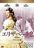 エリザベート2 ~若き皇后~ HDリマスター版[DVD]