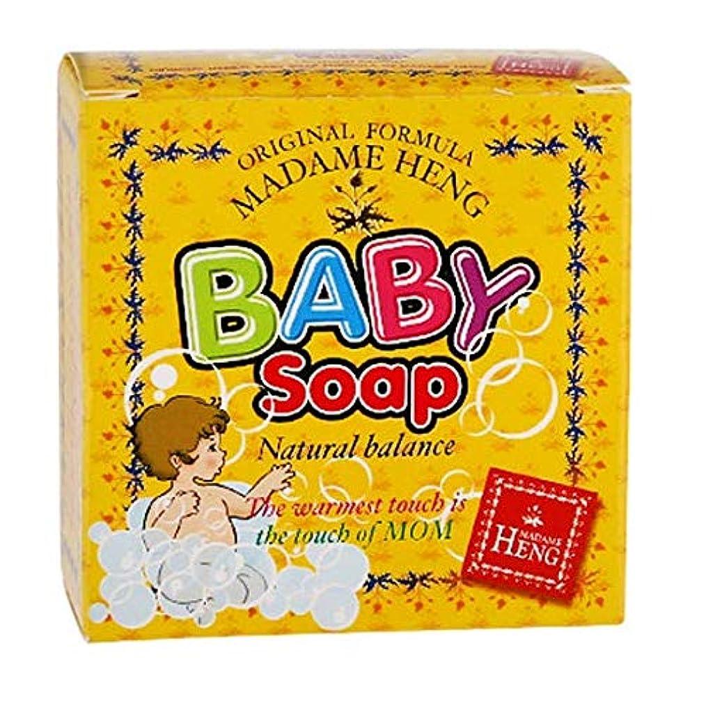驚いたことに歩道酒Madame Heng Natural Soap Bar Baby Soap 150g x 3pcs [並行輸入品]