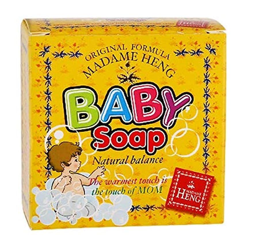 倒錯ハンバーガー調和Madame Heng Natural Soap Bar Baby Soap 150g x 3pcs [並行輸入品]