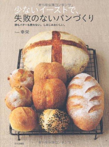 少ないイーストで、失敗のないパンづくり