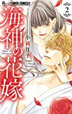 海神の花嫁(2) (フラワーコミックス)