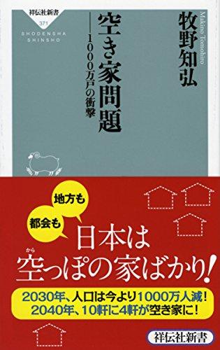 空き家問題 (祥伝社新書)