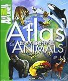 世界の動物分布図 (アニマルプラネット図鑑シリーズ)