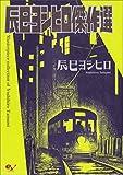 辰巳ヨシヒロ傑作選 (ビームコミックス)